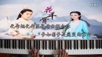 桔梗钢琴合奏--《恋人心》♬ ♪ ♩  花千骨