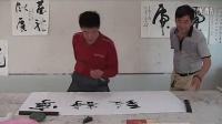 刘启民的画室及他的书法艺术