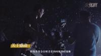 《太平輪·彼岸》推廣曲花絮 李健全新演繹