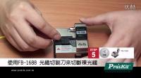Pro'sKit 宝工光纤熔接程序