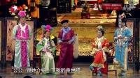 宋小宝欢乐喜剧人2015经典搞笑小品 《甄嬛后传》