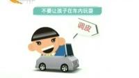 新闻提示:带孩子坐车 有些事项要留意 看今朝 20150714