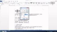Office Word2013第二课—李老师课堂