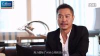 高力国际广州20周年 | 林国东:变革,与广州一起。