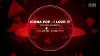 ICONA POP - I LOVE IT丨音频可视化丨AE练习