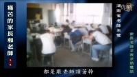 陈大惠老师--【痛苦的家长和老师】 第一集