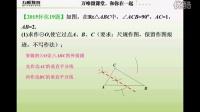 【万唯教育】数学—尺规作图:作三角形的外接圆