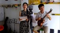 ukulele吉他弹唱《小手拉大手》从化吉他(钟惠君,方伯林)