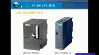 第1讲 S7-300可编程控制器