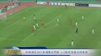 利物浦亚洲行首场曼开战 4-0轻取泰国全明星队