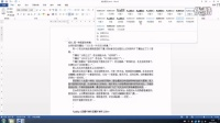 Office Word2013第三课—李老师课堂
