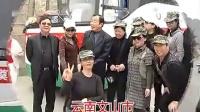 贵州参战老兵赴麻栗坡扫墓纪实(第一集)_高清