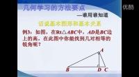 几何学习方法