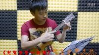 尤克里里系统入门自学教学教程:1 认识尤克里里《尤克里里一月通》友琴吉他