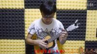 尤克里里一月通教程教材弹唱教学:  第29课 小情歌   小吉他乌克丽丽(友琴吉他)