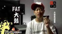 【BeatBox】Fat大鼓发音教学