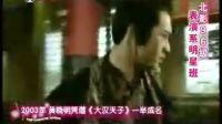 北影96级表演系明星班(黄晓明赵薇陈坤等)