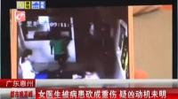 广东惠州:女医生被病患砍成重伤  疑凶动机未明 都市晚高峰 150718