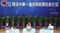 楚雄州第一届技师教育发展论坛C【2015年】