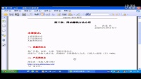 APSCMS视频教程第03讲:网站赚钱方法介绍