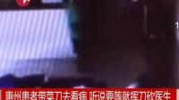 广东惠州一患者带刀去看病 听说要等就挥刀砍医生