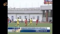 中国高中男子校园足球联赛全国总决赛在临淄开赛 山东新闻联播 20150719 高清版