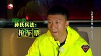 颜王花招百出 极限挑战 20150719 高清版