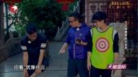 王迅惨遭黄磊抄家底 极限挑战 20150719 高清版