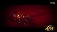《苍穹变》炫酷宣传片