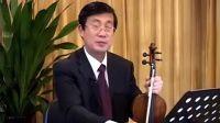 德因美提琴工作室【从零学小提琴视频教材1】