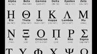 希腊字母歌