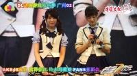 20150718 DL动漫游戏嘉年华 广州02 AKB48成员 宫泽佐江 铃木玛莉亚 FANS见面会