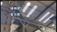 恒立化工有限公司宣传片