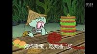 不笑你就是大神01:毁你三观的海绵宝宝和章鱼哥,不能直视呀!呵呵
