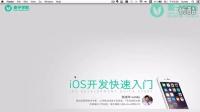 ios8 app 开发快速入门教程-讲师及课程介绍
