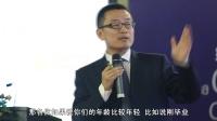 赵昂:生涯发展的新趋势——去中心化【第三届中国职业生涯发展论坛】