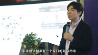 古典:我们生涯这一年——互联网下的生涯行业【第三届中国职业生涯发展论坛】