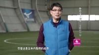 嘉宾说 | 徐根宝:我们中国的足球会崛起,需要时间,需要耐心。