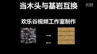 【Minecraft 我的世界 娱乐短片】当木头和基岩互换--欢乐谷视频工作室