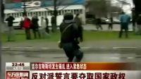 东方夜新闻 100407 吉尔吉斯斯坦发生骚乱进入紧急状态