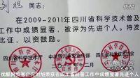 [拍客]广元刘旭荣获 在四川省科普工作中成绩显著先进个人