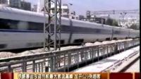 铁路春运今迎节前最大客流高峰 加开629列临客