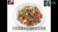 世界餐饮文化 大连芳欣礼仪培训中心出品