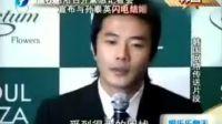 权相宇召开记者会 宣布与孙泰英闪电结婚