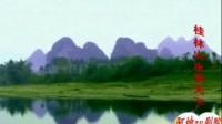 广西山歌◆只有山歌敬亲人刘三姐