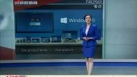 微软发布Win10正式版 老用户免费升级 今日视点 150729