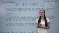 高起本《史地》第一讲  中国古代史:远古至东汉