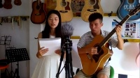 吉他弹唱《莫斯科郊外的晚上》从化吉他(钟惠君,方伯林)
