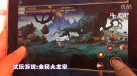 2015 Chinajoy《全民大主宰》游吧独家试玩【游吧手机游戏】