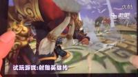 2015 Chinajoy《射雕英雄传》游吧独家试玩【游吧手机游戏】